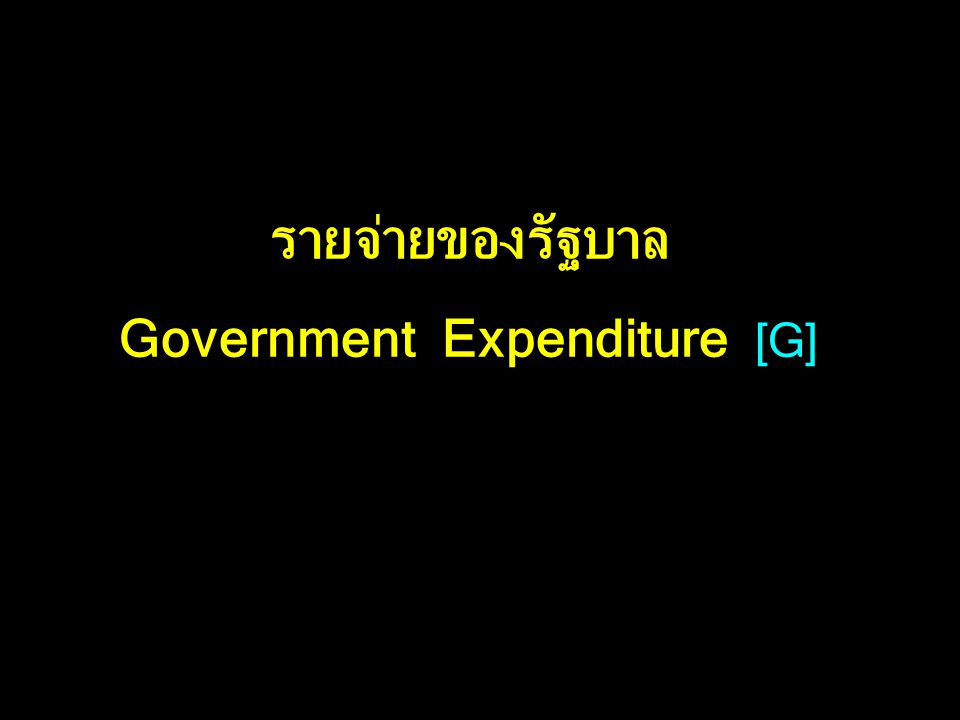 Government Expenditure [G]